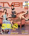 下載 TVB Weekly #757