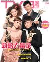 下載 TVB Weekly #759