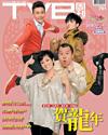 下載 TVB Weekly #761