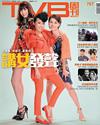 下載 TVB Weekly #767