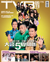 下載 TVB Weekly #770