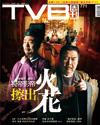 下載 TVB Weekly #771