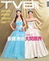 下載 TVB Weekly #773