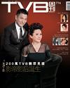 下載 TVB Weekly #774