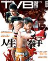 下載 TVB Weekly #775