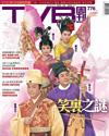 下載 TVB Weekly #776