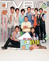 下載 TVB Weekly #777