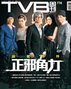 下載 TVB Weekly #778