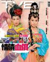 下載 TVB Weekly #780