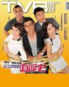 下載 TVB Weekly #781