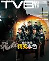 下載 TVB Weekly #783