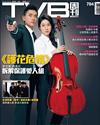 下載 TVB Weekly #784