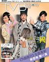 下載 TVB Weekly #785