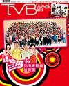下載 TVB Weekly #787