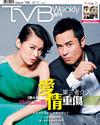下載 TVB Weekly #788