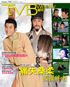 下載 TVB Weekly #789