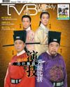 下載 TVB Weekly #790