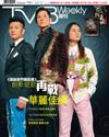 下載 TVB Weekly #791