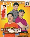 下載 TVB Weekly #792