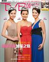 下載 TVB Weekly #793