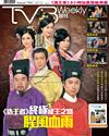 下載 TVB Weekly #794