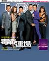 下載 TVB Weekly #796