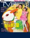 下載 TVB Weekly #797