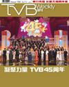 下載 TVB Weekly #798