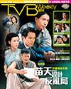 下載 TVB Weekly #799