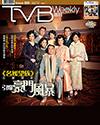 下載 TVB Weekly #800