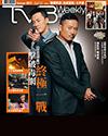 下載 TVB Weekly #801