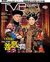 下載 TVB Weekly #802