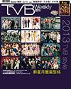 下載 TVB Weekly #803