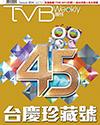 下載 TVB Weekly #804