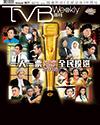 下載 TVB Weekly #807