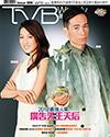 下載 TVB Weekly #808