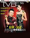 下載 TVB Weekly #809