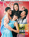 下載 TVB Weekly #812