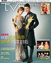 下載 TVB Weekly #813