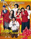 下載 TVB Weekly #816