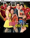 下載 TVB Weekly #817
