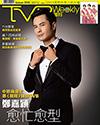 下載 TVB Weekly #819