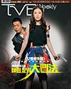 下載 TVB Weekly #820