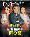 下載 TVB Weekly #821