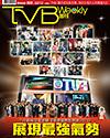 下載 TVB Weekly #822