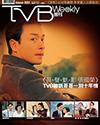 下載 TVB Weekly #823