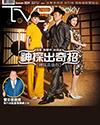 下載 TVB Weekly #824