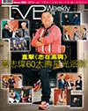 下載 TVB Weekly #825