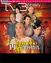 下載 TVB Weekly #826