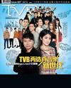 下載 TVB Weekly #827
